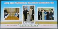 VISITE DU PRESIDENT KOIZUMI JUNICHIRO 2004 - NEUF ** - YT BL 476 - MI BL 601 - Corée Du Nord