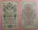 10  ROUBLE  1909 - GC - Wpm  P11b - Sign. KONSHIN - Russie