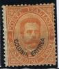 Italy: Eritrea, 1893 Michel 5, MH/Neuf* Cat Value € 350 - Eritrea