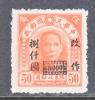 Taiwan 56  * - 1888 Province Chinoise