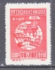 PRC Liberated Area North East  1L 133  Reprint   * - North-Eastern 1946-48