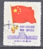 PRC Liberated Area North East  1L 157  Reprint (o) - North-Eastern 1946-48
