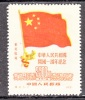 PRC Liberated Area North East  1L 158  Reprint  * - North-Eastern 1946-48