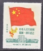 PRC Liberated Area North East  1L 159  Reprint   * - North-Eastern 1946-48