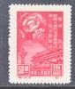 PRC 2  Reprint  * - 1949 - ... People's Republic