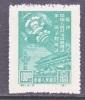 PRC 3  Reprint  (o) - 1949 - ... People's Republic