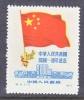 PRC 64  Original  * - 1949 - ... People's Republic