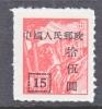 PRC 103a   * - 1949 - ... People's Republic