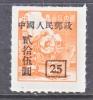 PRC 104a   * - 1949 - ... People's Republic