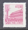 PRC 206   6th Issue  * - 1949 - ... People's Republic