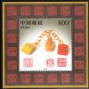China People´s Republic Of Scott #2791 MNH Souvenir Sheet 800f Qianlong's Chain Seals - Stone Carvings - 1949 - ... People's Republic