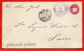 SALVADOR ENTIER POSTAL 15C DU 18/09/1895 DE ACAJUTLA POUR PARIS FRANCE COVER - Salvador