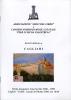 SARDEGNA RECITAL DI POESIE DEDICATE A CAGLIARI 2008 - Libri, Riviste, Fumetti