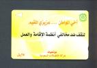 SAUDI ARABIA  -  Magnetic Phonecard  As Scan - Saudi Arabia