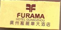 Allumettes/FURAMA/H�tel Guangzhou/Chine/vers 1980?                     AL2