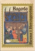 BOSNIA AND HERZEGOVINA .  POSTCARD STAMPS HAGADA JEWISH JUDAICA - Timbres (représentations)