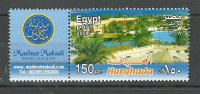 Egypt 2008, Rare ( Makadi Bay - Madinat Makadi - Limited Edition, Sold Only In Hurghada - Unlisted ) - MNH (**) - Hotels, Restaurants & Cafés