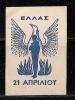 Greece > Vignette , Label , Poster Stamps > 1967/Apr/21 - Grèce