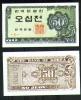 SOUTH KOREA 50 JEON 1962 PICK # 29 UNC. - Corée Du Sud