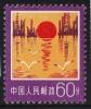 Chine - Yvert & Tellier N° 2071 **  - 1977 - Agriculture Et Industrie, Pétrole - 1949 - ... People's Republic