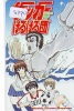 MANGA Télécarte Japon *  *  CINEMA * Animé (8470)  PHONECARD JAPAN * TELEFONKARTE - Film