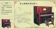 Marshall & Mendell, Gulangyu Piano Museum, Musical Instrument, Bat ,   Prepaid Card Postal Stationery - Musique