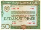 XF RUSSIA .LOAND BOND 50 RUBLES 1982 - Rusland