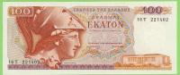 Grèce -  100 Apaxmai - N° 16T 221402 - TTB - Grecia