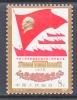 PRC  1373  ** - 1949 - ... People's Republic