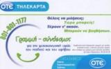 GREECE - M0126 Childrens Mental Health, 50.000ex, 6/11, Used - Griekenland