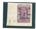 Russia Far Eastern Republic Scott #  67 MLH Catalogue $.40 - Siberia And Far East