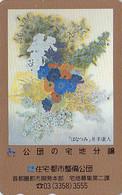 Télécarte Japon - Fleur Bouquet - IRIS & TOURNESOL - Flower Japan Phonecard - Blume Telefonkarte  - 1468 - Fleurs