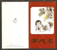 CHINA - 1994 YEAR OF THE DOG SET OF 2 BLOCKS OF 4 IN PRESENTATION FOLDER   Ref 1994-1, PZ-35 - 1949 - ... People's Republic