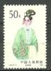 PR CHINA   1890 ** (mnh) - Nuovi