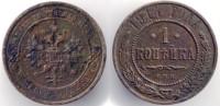 1 Kopeck 1914 - Russia