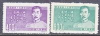 PRC 122-3  Reprint  ** - 1949 - ... People's Republic