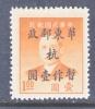 PRC  Liberated Area  East China 5L 54   ** - China