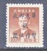 PRC  Liberated Area  East China 5L 57   ** - China