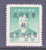 PRC  Liberated Area  East China 5L 59   ** - China