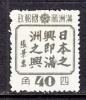 Manchukuo 156   * - 1932-45 Manchuria (Manchukuo)