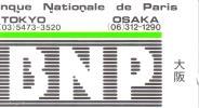 JAPON JAPAN PRIVEE BNP PARIBAS BANQUE TOKYO OSAKA UT - Timbres & Monnaies