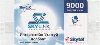 MONGOLIA - Sky Link, Skytel Prepaid Card 9000 Units, Exp.date 09/07, Mint