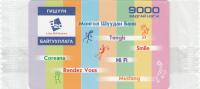 MONGOLIA - Skytel Prepaid Card 9000 Units, Exp.date 05/06, Mint