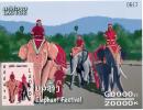LAOS - 2008 - Mi BL. 204 - ELEPHANT FESTIVAL - SPECIAL OFFER 48% OFF - MNH ** - Laos