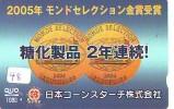 Carte Prépayée  Japon * COINS * MONNAIE * BELGIQUE RELIEE (48) TELEFONKARTE* Phonecard Japan * BELGIUM RELATED * - Timbres & Monnaies