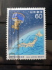 "Japan - 1984 - Mi.nr.1588 - Used - 100 Years Weather Forecast - Meteorological Satellite ""Himawari"" Weather Map - 1926-89 Emperor Hirohito (Showa Era)"
