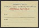 "USSR RUSSIA СOVER MINT DRIFT STATION ""NORTH POLE-8"" ARCTIC POLAR NORD BASE NORTH SEA ROUTE ZAK. 2707 - Polar Philately"