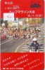 Télécarte Japon * POLICE * PHONECARD JAPAN (50) TELEFONKARTE * POLIZEI * POLITIE - Polizia