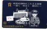 Télécarte Japon * POLICE * PHONECARD JAPAN (52) TELEFONKARTE * POLIZEI * POLITIE - Police