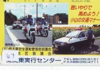 Télécarte Japon * POLICE * PHONECARD JAPAN (67) TELEFONKARTE * POLIZEI * POLITIE * CAR * VOITURE * MOTOR - Police